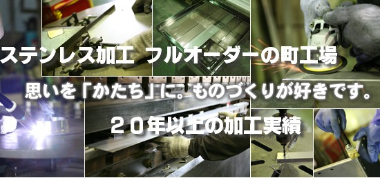 ステンレス加工 名古屋市 金属加工 溶接